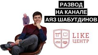 Развод от Аяза Шабутдинова (Like Франшиза) l Разоблачение инфобизнесменов