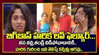హారిక తల్లి తండ్రి గురించి..! | Unknown Facts about Bigg Boss 4 Harika Parents | Harika Family | STV