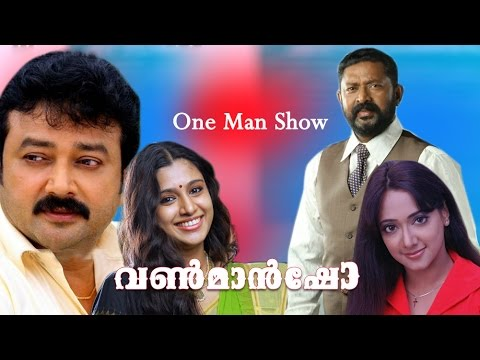 new malayalam full movie | One Man Show | malayalam full movie new releases