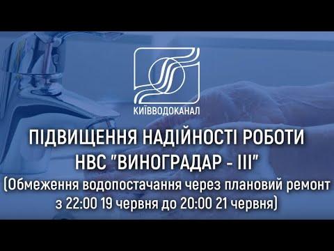 Підвищення надійності роботи НВС «Виноградар-ІІІ»