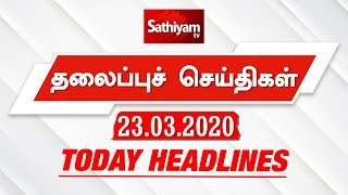 Today Headlines -23 March 2020 இன்றைய தலைப்புச் செய்திகள் Morning Headlines Tamil News Covid19India   நாடு முழுவதும் கொரோனா பாதிப்புள்ள 75 மாவட்டங்களை முடவும்..... அத்தியாசிய தேவைகள் தவிர்த்து, அனைத்து சேவைகளையும் நிறுத்த மத்திய அரசு பரிந்துரை.....   சென்னை, காஞ்சிபுரம், ஈரோடு மாவட்டங்களை தனிமைப்படுத்துங்கள்...... வைரஸ் பரவுவதை தடுக்க மத்திய அரசு ஆலோசனை.....  3 மாவட்டங்களை முடக்குவது குறித்து தமிழக அரசின் நிலைப்பாடு என்ன....? மத்திய அரசின் பரிந்துரை மீது தமிழக அரசு இன்று ஆலோசிக்க உள்ளதாக தகவல்....   #TodayHeadlines #TamilHeadlines #Headlines  Tamil News,Headlines Today,Morning Headlines,Tamil Headlines Today,Morning Headlines Today,Sathiyam Headlines,sathiyam News Headlines,இன்றைய தலைப்புச் செய்திகள்,இன்றைய காலை தலைப்புச் செய்திகள்,இன்றைய மாலை தலைப்புச் செய்திகள்,Today Headlines,Tamil Headlines News,Tamil News Headlines,Sathiyam News Morning Headlines,Sathiyam News Evening Headlines,Sathiyam Tv Headlines, செய்திகள், தலைப்புச் செய்திகள், நியூஸ்  To Know the Live and Breaking news at the earliest on your convenience we are here to serve you. #SathiyamNews  Sathiyam Android App : https://play.google.com/store/apps/details?id=com.sathiyamtv  Sathiyam iOS App https://apps.apple.com/in/app/sathiyam-tv-tamil-news/id1445003340  Sathiyam Live News is streaming for 24x7 that tends to bring you all the updates on Latest News and Breaking News happening in and out of Tamil Nadu. All new International News, Kollywood Updates, Cinema News and Trending World News, Sports News, Economic News and Business News do hit the red subscribe button and follow us.   Sathiyam TV is 24 X 7 Tamil news & current affairs channel headquartered at Royapuram in Chennai and is run by Sathiyam Media Vision Pvt Ltd.   You Can also follow us @ Facebook: https://www.fb.com/SathiyamNEWS  Twitter: https://twitter.com/SathiyamNEWS Website: https://www.sathiyam.tv Google+: https://google.com/+SathiyamTV Instagram:  https://www.instagram.com/sathiyamtv/  About Sathiyam News : Sathiyam also offers news based investigative shows such as Urakka Solvoem, Kuttram Kuttramae, discussion shows such as Sathiyam Saathiyamae, Kelvi Kanaigal & Adaiyaalam, public interest shows such as Pasumarathaani, Ivar Yaar, Uzhavan & Urimai Kural, satirical shows such as Mic Mayaandi and history based shows such as Varalaattril Indru & Varalaaru Pesukirathu. We as a company have passion to reach out to the Tamil speaking population world over with the honest and responsible presentation of news and current affairs that reflects the true spirit of journalism and reported with authenticity, clarity and definitive conviction. We believe that a decision made by individuals in the society who have access to information that is truthful and unbiased has the potential to impact and change the society at large. All the broadcasts of Sathiyam Television will express news in a manner that is true, integral, understandable and devoid of sensationalism or slander of any kind. All broadcasts of Sathiyam Television have a singular focus of arming the viewer with the truth that would empower them to make a decision by themselves. This change we believe in turn will prepare our Nation to face the reality of truth and motivate its citizens to operate based on their individual decision.  Sathiyam is aiming to become a strong and competitive channel in the GEC space of Tamil Television scenario. Sathiyam's biggest strength is its people. The channel has some of the best talent on its rolls. A clear vision backed by the best brains gives Sathiyam a clear cut edge in the crowded Tamil TV landscape.  As for DTH, Sathiyam is available in all leading DTH & other OTT  platforms  Sathiyam TV is also available for viewership in the Bangalore, Mysore, Hubli & Dharwad areas of Karnataka and in Mumbai & Kolkata through terrestrial means, apart from a 24X7 web streaming at www.sathiyam.tv  Sathiyam has also ventured into offering media based vocational education and training through its educational arm, Sathiyam Academy. Apart from these, Sathiyam runs a matrimonial service by the name MY BEST COMPANION.