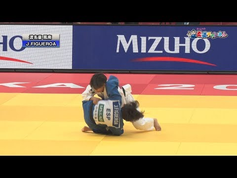 女子48kg級決勝 柔道グランドスラム大阪