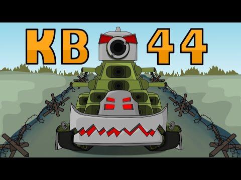 КВ44 Drago ♫ КЛИП Мультики про танки