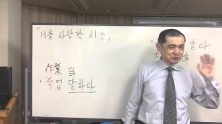韓国庶民文化ドラマ「君を愛した時間」での韓国語表現2、「作業」12/12