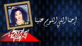 Ehna Ely Eilom Alina - Warda إحنا اللي اللوم علينا - وردة