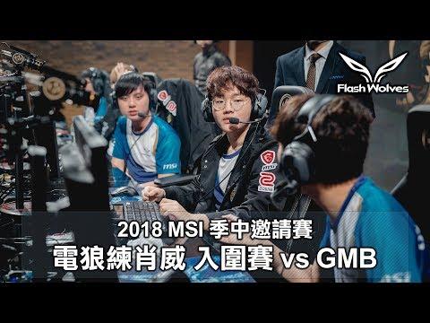 電狼練肖威:2018 MSI  FW vs GMB Moojin的中文還滿好的..