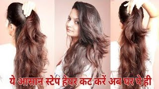 #3 step hair cutting at home|खुद के बालो पे कैसे करें 3 step hair cut|how to do step cutting at home
