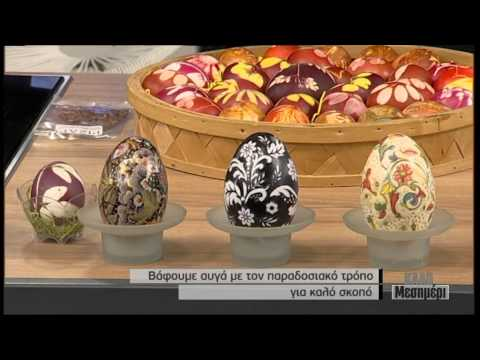 Βάφουμε αυγά με τον παραδοσιακό τρόπο