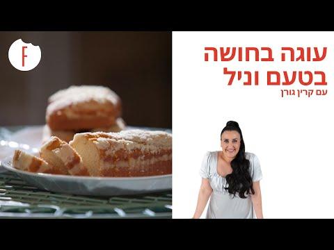עוגת מייפל - קרין גורן