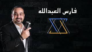 تعب قلبي - فارس العبدالله - Faris Al Abdallah - Ta3ab Galbi تحميل MP3