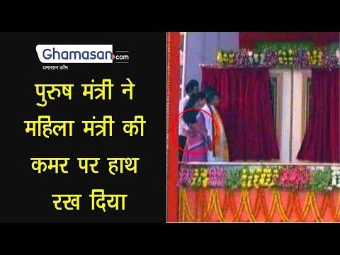 Male Minister ने Female Minister की कमर पर हाथ रख दिया
