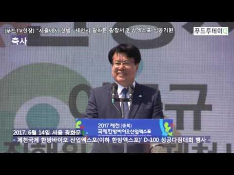'서울에서 한방' 제천시, 광화문광장서 한방엑스포 성공 기원(방송보도)