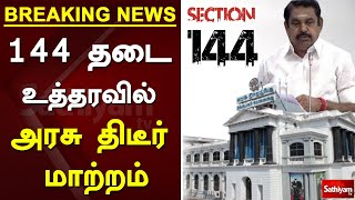 #BreakingNews : 144 தடை உத்தரவில் அரசு திடீர் மாற்றம் | 144 section Tamil Nadu  To Know the Live and Breaking news at the earliest on your convenience we are here to serve you. #SathiyamNews