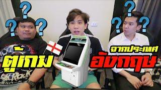 เซอร์ไพรส์เพื่อน...แบกตู้เกมมาฝากจากอังกฤษ!! l เกมสกิล EP.24