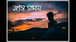 Klanta Xomoy | Bhaskar Opswel | Pubali | Assamese EDM Song 2019
