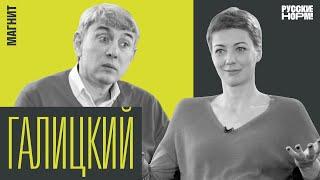 Сергей Галицкий. Первое интервью после сделки: почему продали Магнит