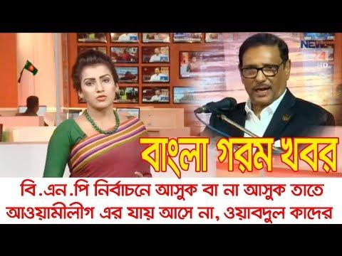 বি.এন.পি নির্বাচনে আসুক বা না আসুক তাতে আওয়ামীলীগের যায় আসে না, কাদের, bangla news 24, bangla news