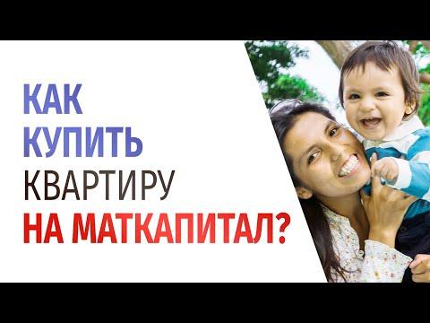 Как купить квартиру с использованием материнского капитала в Зеленограде?