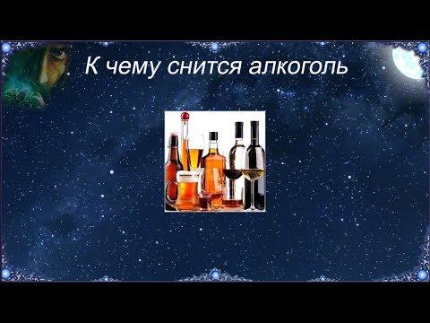 К чему снится Алкоголь (Сонник)