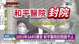 台灣爆發院內感染 回顧SARS和平封院 | 華視新聞 20200302