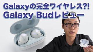 【レビュー】Galaxyブランドの完全ワイヤレスイヤホン! Galaxy Budsのご紹介!