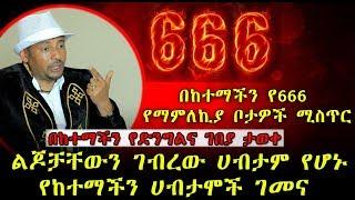 ልጆቻቸውን ገብረው ሀብታም የሆኑ የከተማችን ሀብታሞች ገመና በመምህር ደረጀ ነጋሽ (ዘወይንዬ)    Dereje Negash   666 in Ethiopia