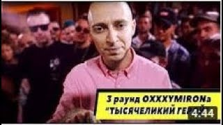 """Oxxxymiron   Текст 3 раунда """"под бит"""""""