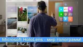 Знакомство с Microsoft HoloLens - очки виртуальной реальности с голограммами!