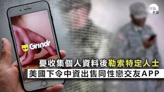 粵語新聞報道(03-28-2019)  英美同批港高度自治正被削弱;韓國瑜反駁自己無資格賣台