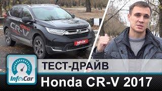Honda CR-V 2017 - тест-драйв Хонда ЦРВ от InfoCar.ua