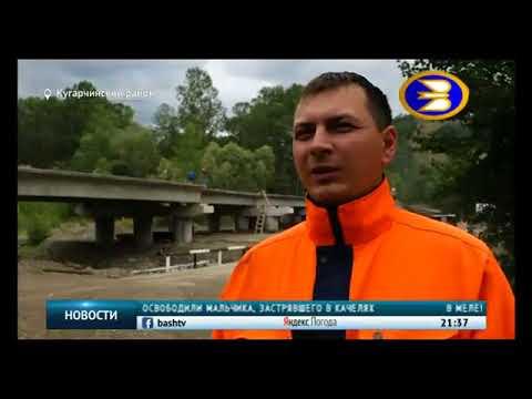 В Башкирии заменят разрушенный мост через реку Малый Ик