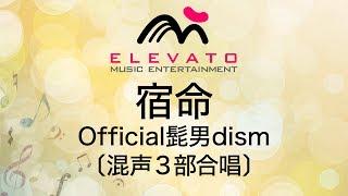 EMG3 0223 宿命Official髭男dism〔混声3部合唱〕