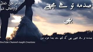 Qateel Shafai Sad Poetry | Sadma Toh Hai Mujhe Bhi | Lyrics