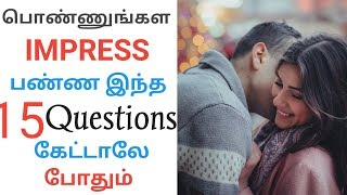 Ask These 15 Questions To IMPRESS Any Girl | தமிழ்