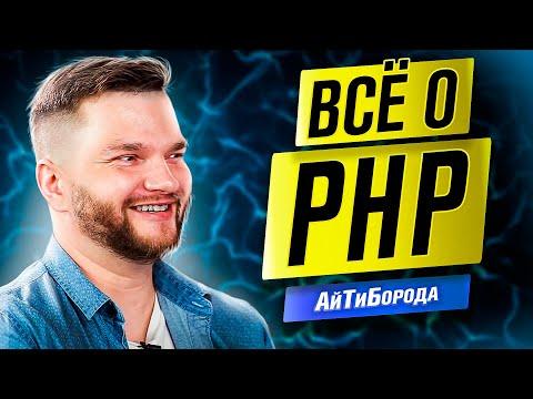 Как писать хороший код на PHP / О работе в Viber / Интервью с Senior PHP Developer