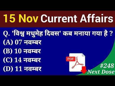 Next Dose _249 | 16 November 2018 Current Affairs | Daily Current Affairs | Current Affairs In Hindi
