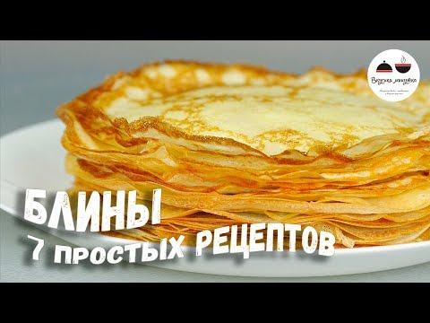 , title : 'Пора печь БЛИНЫ! Простые рецепты блинчиков – все в одном видео!'