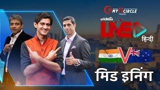 बारिश के चलते नहीं पूरी हो सकी पहली पारी, DLS नियम के मुताबिक क्या होगा भारत का लक्ष्य? जानेंगे गौरव कपूर,अजय जडेजा और आशीष नेहरा से महामुकाबले की पहली पारी की कहानी My11Circle प्रेजेंट्स #CricbuzzLIVE हिन्दी पर  #INDvNZ