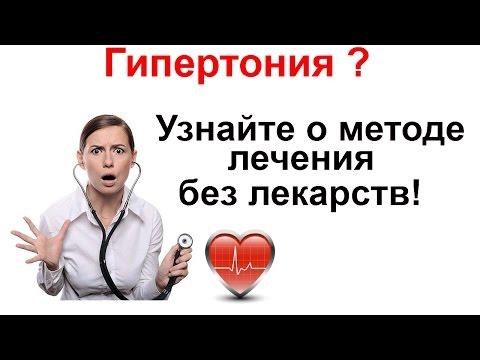 Артериальной гипертонии 1 степени