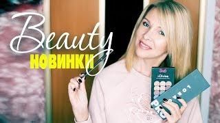 Что нового в моей косметичке /ЛУЧШЕЕ и ХУДШЕЕ / Татьяна Рева