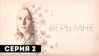 Верь мне (Серия 2)