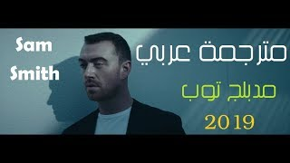Sam Smith, Normani - Dancing With A Stranger مترجمة عربي