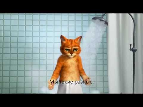 Секс из кот в сапогах видео