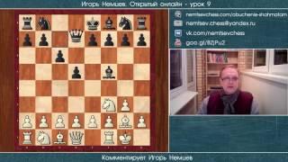 Открытый урок 9, ч.6. Ответы на вопросы. Игорь Немцев. Обучение шахматам