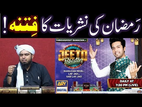 TV transmissions in Ramzan