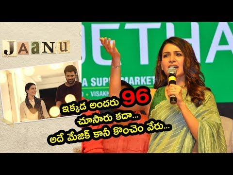 Samantha Speech at Jaanu Pre Release Event Vizag