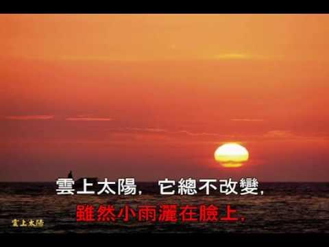 雲上太陽 – CantonHymn 詩歌Chord譜平臺