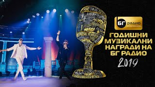 Pavell & Venci Venc' Feat. Lubo Kirov – Ne Bih Mogal   BG Radio Music Awards 2019