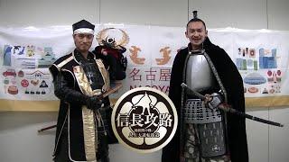 名古屋おもてなし武将隊 織田信長と徳川家康おススメ観光スポットとなごやめし
