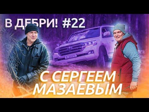 В ДЕБРИ! #22 | Сергей Мазаев: про вирус, кларнет и свой моральный кодекс
